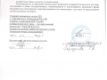 акт проверки УНД МЧС стр.3