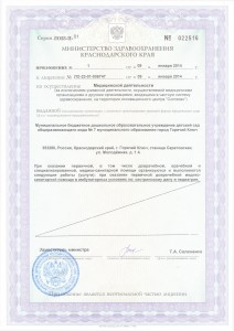 lic-med-pril1